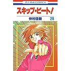 スキップ・ビート! 28 (花とゆめコミックス)
