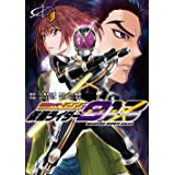 仮面ライダー913 (3) (電撃コミックスNEXT)