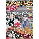 たそがれ食堂 vol.21 (バーズコミックス プラス)