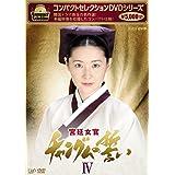 コンパクトセレクション 宮廷女官チャングムの誓いDVD-BOXIV