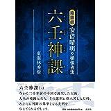 六壬神課(りくじんしんか) 陰陽師安倍晴明の秘伝占法