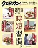 クロワッサン特別編集 料理・片づけ・掃除の時短習慣。 (マガジンハウスムック)