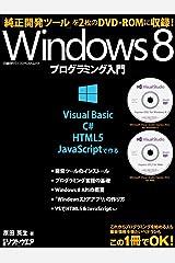 Windows8 プログラミング入門 (日経BPパソコンベストムック) 雑誌