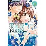 キミと楽園ROOM (2) (フラワーコミックスアルファ)