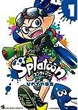 Splatoon (1) (てんとう虫コミックススペシャル)