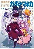 魔法少女かずみ☆マギカ ~The innocent malice~ (3) (まんがタイムKRコミックス フォワードシリ…