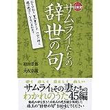 サムライたちの辞世の句 (もっと知りたい日本史(のこと))