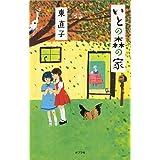 いとの森の家 (児童書)