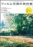 フィルム写真の教科書 (玄光社MOOK カメラ・ライフ別冊)