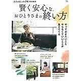 大人のおしゃれ手帖特別編集 賢く安心な、おひとりさまの終い方 (TJMOOK)