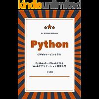 PythonでWebサービスを作る - Python3 + Flaskで作るWebアプリケーション開発入門 - その3