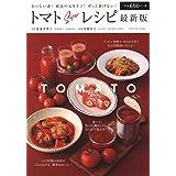 トマトSuperレシピ 最新版 (タツミムック)