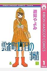 雲雀町1丁目の事情 1 (りぼんマスコットコミックスDIGITAL) Kindle版