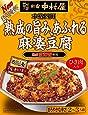 新宿中村屋 本格四川 熟成の旨み、あふれる麻婆豆腐150g ×5箱