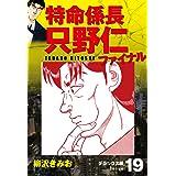 特命係長 只野仁ファイナル デラックス版 19