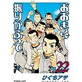 おおきく振りかぶって(22) (アフタヌーンコミックス)