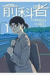 前科者(1) (ビッグコミックス) Kindle版
