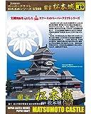 【ファセット】ペーパークラフト日本名城シリーズ1/300 国宝 松本城