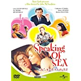 スピーキング・オブ・セックス [DVD]