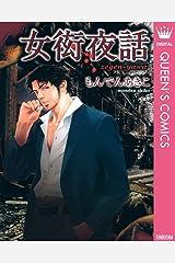 女衒夜話 (クイーンズコミックスDIGITAL) Kindle版