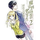 魔法科高校の劣等生 師族会議編(2) (Gファンタジーコミックス)