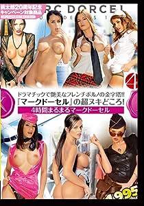 ドラマチックで艶美なフレンチポルノの金字塔!!『マークドーセル』の超ヌキどころ! ~4時間まるまるマークドーセル~ [DVD]