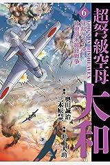 超弩級空母大和 6 Kindle版