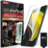 【 iPhone SE 玻璃膜 ~强度No.1】 iPhoneSE 保护膜 (2020年发售) [ 约3倍的强度 ] [ 最高硬度10H ] [ 已取得美军MIL标准] [ 6.5小时涂层 ] OVER's 玻璃扎姆莱 (附带轻松夹子)【日本制造品】