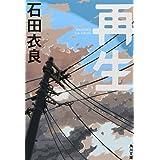 再生 (角川文庫)