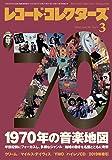 レコード・コレクターズ 2020年 3月号