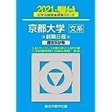 京都大学<文系> 前期日程 2021 過去5か年 (大学入試完全対策シリーズ 13)