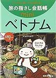 旅の指さし会話帳mini ベトナム(ベトナム語)