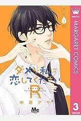 ダメな私に恋してくださいR 3 (マーガレットコミックスDIGITAL) Kindle版