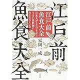 江戸前魚食大全: 日本人がとてつもなくうまい魚料理にたどりつくまで