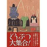 ART BOOK OF SELECTED ILLUSTRATION ANIMAL アニマル 2019年度版
