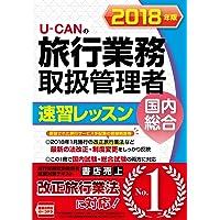 2018年版 U-CANの国内・総合旅行業務取扱管理者 速習レッスン【改正旅行業法に対応! 】 (ユーキャンの資格試験シ…