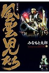 風雲児たち 14巻 (SPコミックス) Kindle版