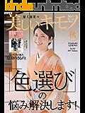 美しいキモノ 2017年秋号 (2017-08-19) [雑誌]