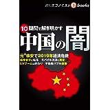 中国の闇 週刊エコノミストebooks
