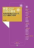 新型コロナ 19氏の意見 (農文協ブックレット)