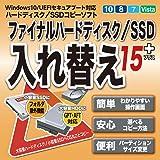 ファイナルハードディスク/SSD入れ替え15plus|Windows10対応版|ダウンロード版
