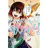つかさちゃんに歌われる!(1) (講談社コミックス)