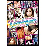 Teen Hunt #008 in原宿 [DVD]