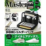 MonoMaster(モノマスター) 2021年 6月号