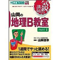 山岡の地理B教室 PARTI (気鋭の講師シリーズ)