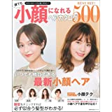 BEST HIT! 誰でも小顔になれるヘアカタログ500 (主婦の友生活シリーズ)