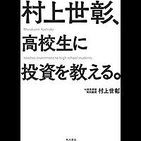 村上世彰、高校生に投資を教える。 (角川書店単行本)