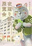 夜廻り猫の展覧会 (ワイドKC)