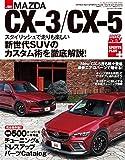 HYPER REV SPORTS PLUS マツダ CX-3/CX-5 (ニューズムック HYPER REV SPORT…