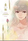 柔肌 1 (楽園コミックス)